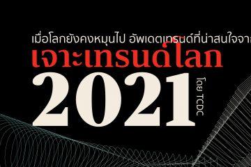 'เจาะเทรนด์โลก 2021' อัพเดตเทรนด์ที่น่าสนใจ โดย TCDC