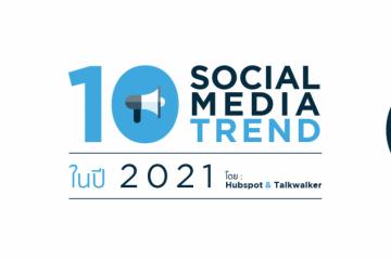 10 Social Media Trend ในปี 2021 โดย Hubspot และ Talkwalker