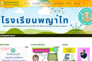 การพัฒนาเว็บไซต์โรงเรียนพญาไท